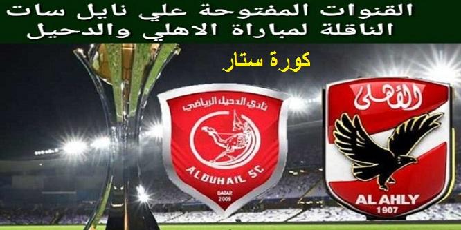 إذاعة مباراة الأهلى و الدحيل القطرى على قناة bein sport المفتوحة