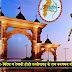 देश-विदेश म देखनी होही छत्तीसगढ़ के राम वनगमन परिपथ : मुख्यमंत्री दाऊ भूपेश बघेल