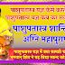 पाशुपतास्त्र शांति प्रयोग | Paashupatastra mantra |