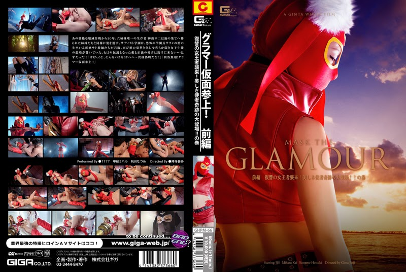 GHPM-66 Hadir sebagai Topeng Glamour!  -Revenge of the Feminine King!  Black Mad Girl muncul- Bagian 1