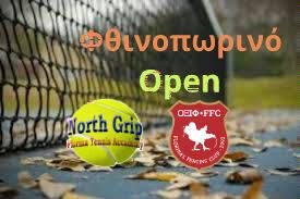 Ολοκληρώθηκε το Φθινοπωρινό Open που διοργάνωσε ο Όμιλος Αντισφαίρισης Φλώρινας NorthGrip