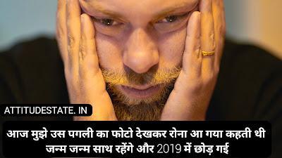 Hindi Status Pagli | हिंदी स्टेटस पगली :Attitudestate