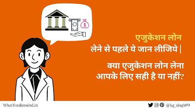 education-loan-should-you-take-or-not-hindi