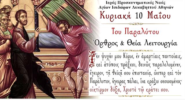 Του Παραλύτου Ι.Ν. Αγίων Ισιδώρων Λυκαβηττού Αθηνών