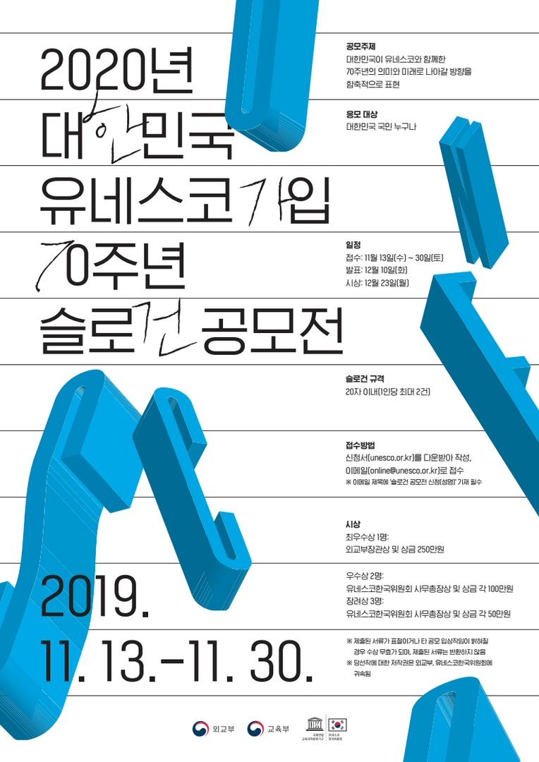 '2020년 대한민국 유네스코 가입 70주년 슬로건 공모전' 개최