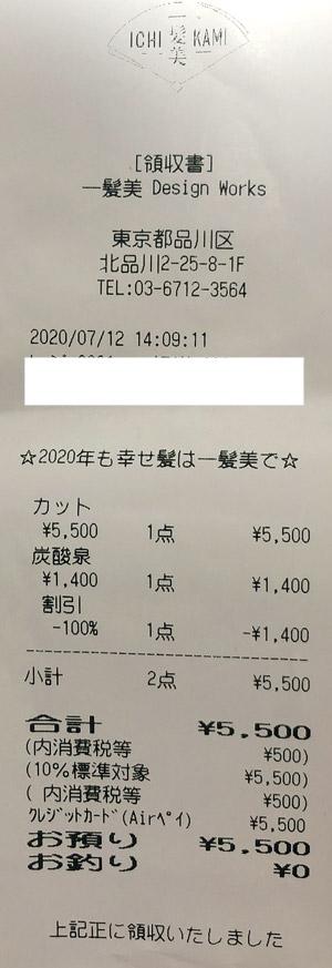 一髪美 2020/7/12 利用のレシート