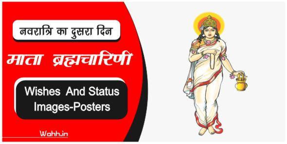 Navratri Maa Brahmacharini Wishes - Status