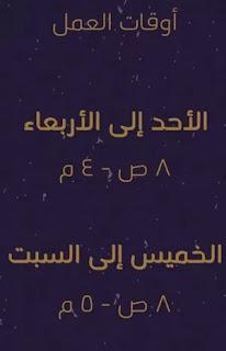تشابتر الرياض