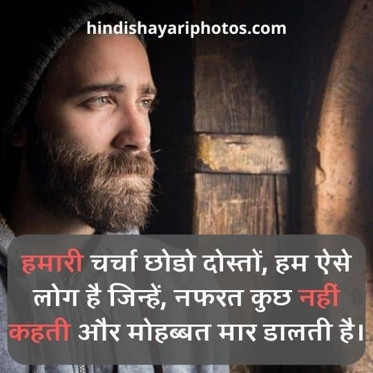 sad shayari in hindi with images