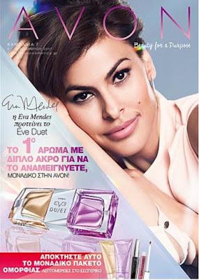 Avon Online Katalogos