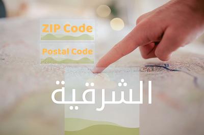 الرقم البريدى Postal code او ال ZIP Code لجميع مناطق محافظة ألشرقية