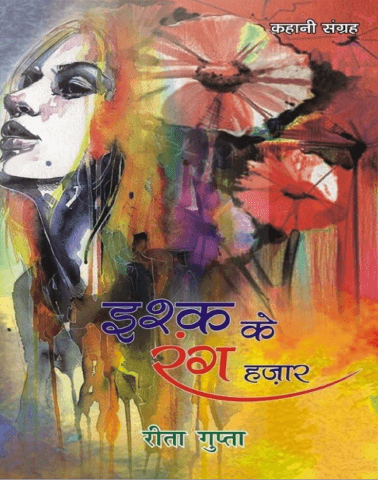 इश्क़ के रंग हज़ार : रीता गुप्ता द्वारा मुफ़्त पीडीऍफ़ पुस्तक हिंदी में | Ishq Ke Rang Hazar By Rita Gupta PDF Book In Hindi Free Download
