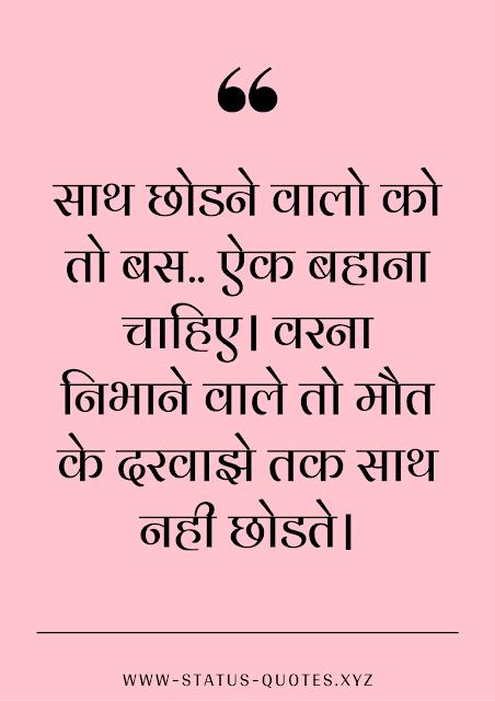 Breakup Status in Hindi | Breakup Quotes | Breakup Status images