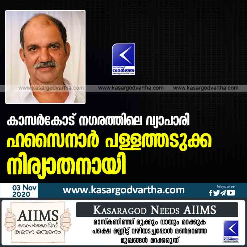 Death, Hasainar, footwear trader Hasainar passed away
