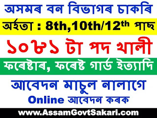 Assam Forest Department Jobs 2020