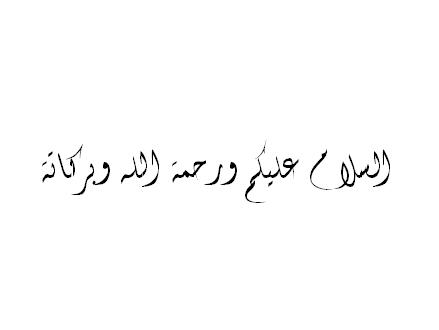 Tulisan Arab Bismillah Kaligrafi Png   Hidup Harus Bermakna