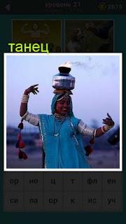 танцует женщина на голове у которой горящий прибор ответ на 21 уровень