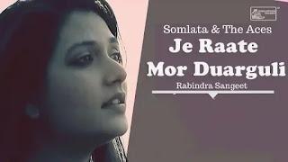 JE RAATE MOR DUARGULI LYRICS (যে রাতে মোর) Rabindra Sangeet