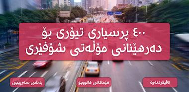 کۆدی چالاککردنی خۆڕایی بۆ بەرنامەی ترافیك
