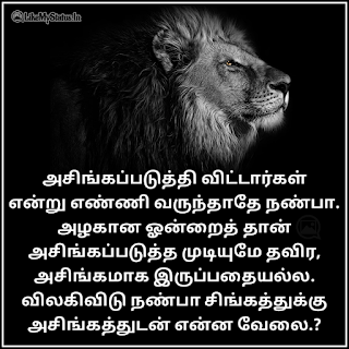 Singam tamil quote