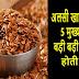 अलसी खाने के 5 सबसे मुख्य फायदे  | 5 Amazing Benefits of Flex seeds - Baba Ramdev Tips