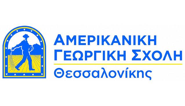 Ευχαριστήρια επιστολή από το 1ο Λύκειο Άργους στην Αμερικανική Γεωργική Σχολή Θεσσαλονίκης