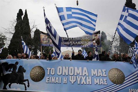 Συμμετοχή ΕΑΑΑ στο συλλαλητήριο που θα διοργανωθεί για τη Μακεδονία, στις ΠΡΕΣΠΕΣ