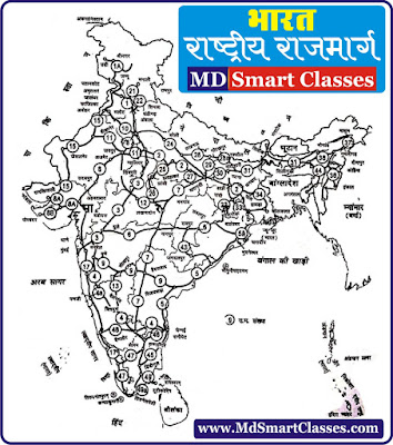 NH, National Highways, India Geography, India National Highways,