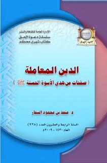 الدين المعاملة-صفحات من هدي الأسوة الحسنة7