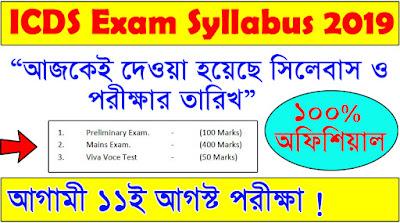 WBPSC ICDS Exam Syllabus 2019   ICDS Exam Date   Syllabus 2019