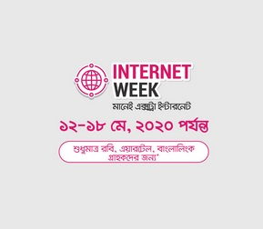 bKash App Internet Week - Extra Internet For banglalink Robi Airtel