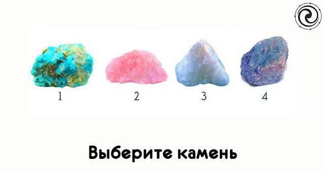 Выберите драгоценный камень, чтобы узнать совет для вашей текущей жизненной ситуации Фото Эзотерика психика любовь выбор