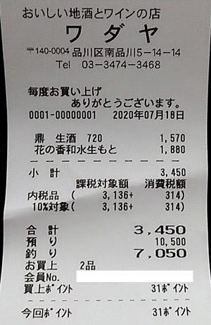 ワダヤ 2020/7/18 おいしい地酒とワインの店のレシート