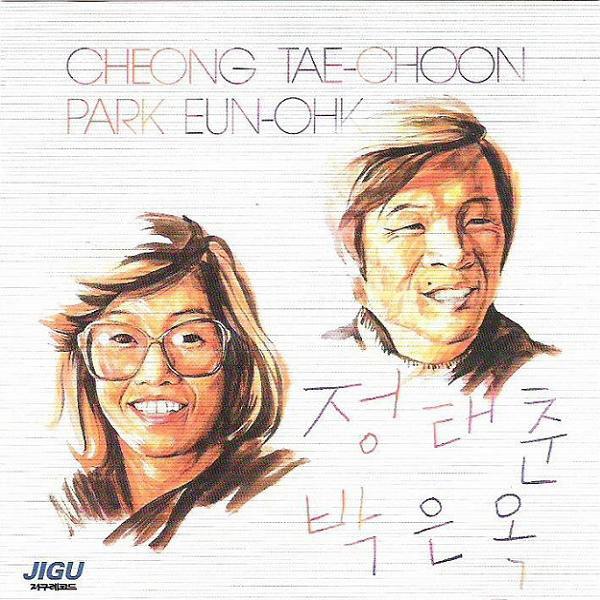 Park Eun Ohk & Cheong Tae Choon – Cheong Tae Choon / Park Eun Ohk