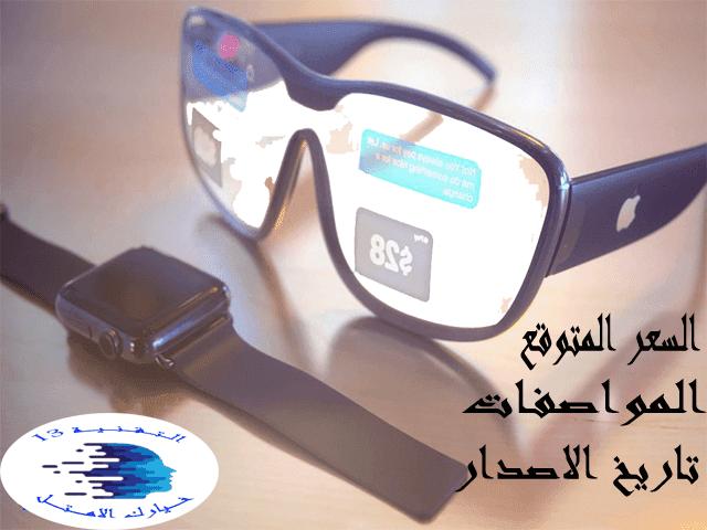 نظارات ابل (  Apple Glass AR lenses ) تاريخ الإصدار والسعر والمواصفات والتسريبات