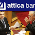 """""""30 ΧΡΟΝΙΑ ΗΤΑΝ ΣΥΜΒΟΥΛΟΣ στην Τράπεζα Αττικής;"""" ΡΟΥΚΕΤΑ κατά Δραγασάκη!"""