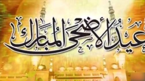 Eid Ul Adha Mubarak status   Bakra Eid Mubarak    Hajj Mubarak