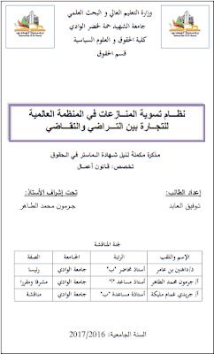 مذكرة ماستر: نظام تسوية المنازعات في المنظمة العالمية للتجارة بين التراضي والتقاضي PDF