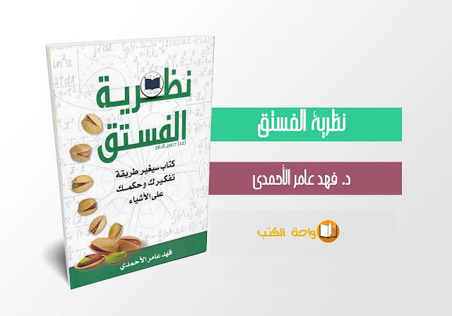 كتاب نظرية الفستق - فهد عامر الأحمدي