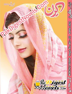 Kiran Digest April 2021 Pdf Download