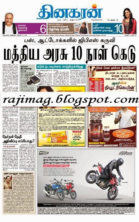 Dinakaran today news paper free download