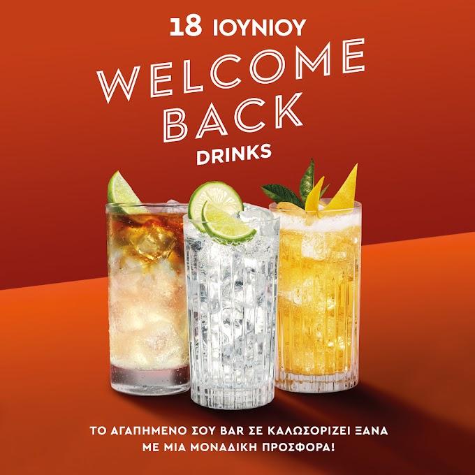 WELCOME BACK DRINKS ΣΕ 104 ΜΠΑΡ ΣΕ ΟΛΗ ΤΗΝ ΕΛΛΑΔΑ