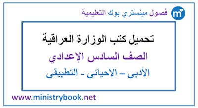 تحميل كتب الصف السادس الاعدادي العلمي والادبي 2018-2019-2020 العراق PDF