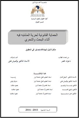 مذكرة ماجستير: الحماية القانونية لحرية المشتبه فيه أثناء البحث والتحري PDF