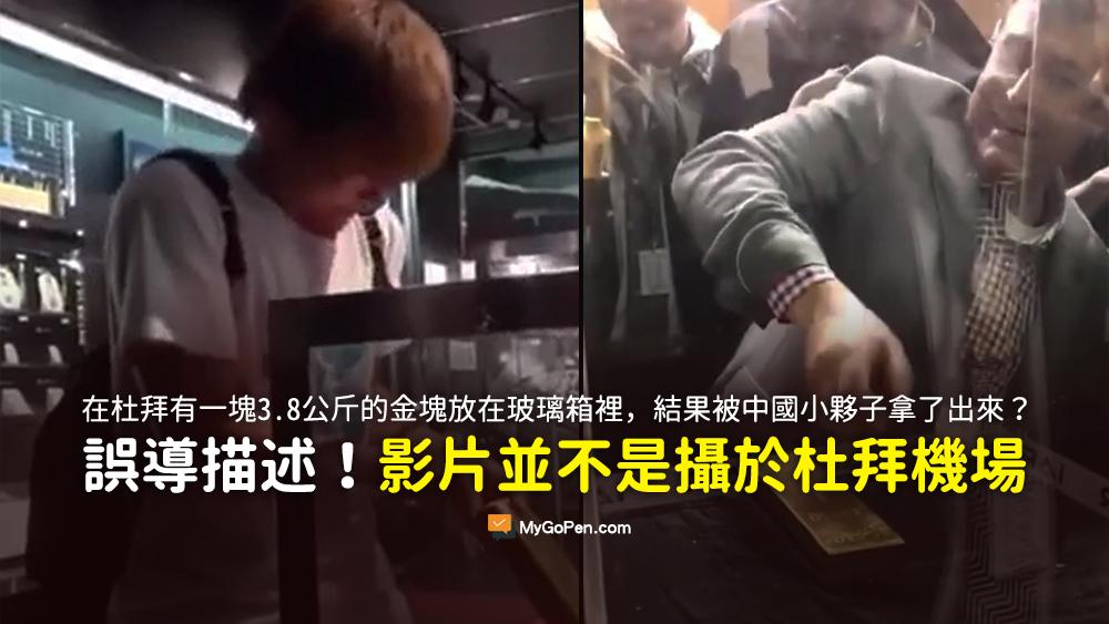 在杜拜 阿拉伯王子把一塊 3.8公斤的金塊放在玻璃箱裡 誰能把它從小洞拿出來就屬於他的 結果被一個中國小夥子拿了出來 影片 謠言
