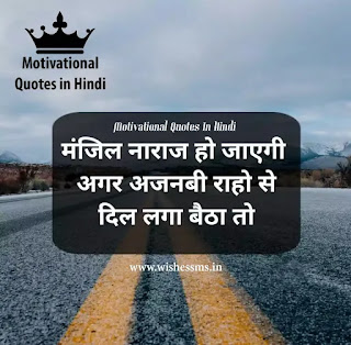 inspirational thoughts in hindi, motivational thought of the day in hindi, best motivational thoughts in hindi, motivational thought english to hindi, motivational thoughts on success in hindi, success thought of the day in hindi, motivational thoughts for students in hindi and english both, motivational thoughts by sandeep maheshwari, today motivational thought in hindi, motivational thought hindi and english, inspirational thoughts in hindi for students