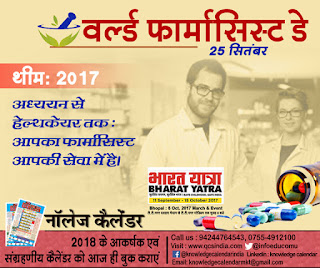 World Pharmacity Day