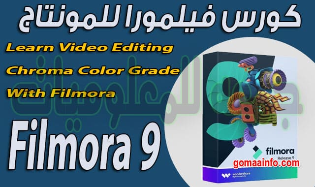 تحميل كورس فيلمورا للمونتاج  Learn Video Editing Chroma Color Grade With Filmora