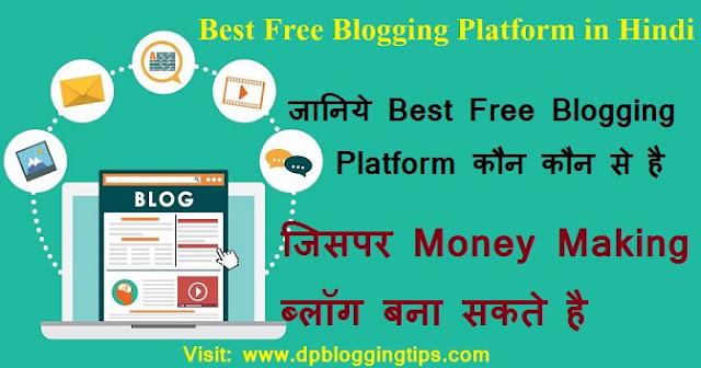 best free blogging platform in hindi