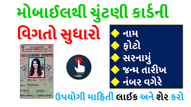 How to Apply For Voter ID Card Online in Gujarat 'Voter Helpline' Application